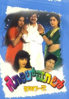 Golmal Part 2 Kannada Movie Online