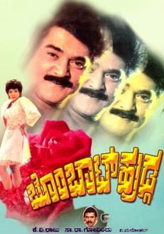 Bombaat Huduga Kannada Movie Online