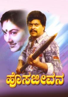 Hosa Jeevana Kannada Movie Online