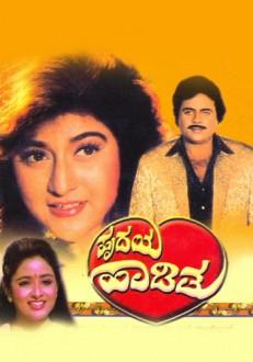 Hrudaya Haadithu Kannada Movie Online
