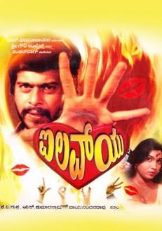 I Love You Kannada Movie Online