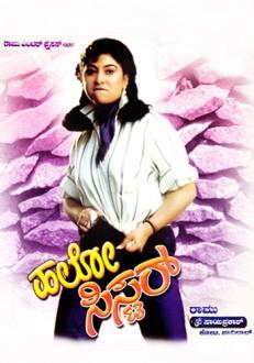 Hello Sister Kannada Movie Online