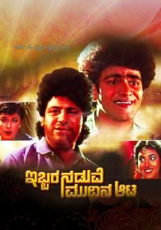 Ibbara Naduve Muddina Aata Kannada Movie Online