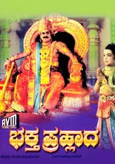 Bhaktha Prahalada Kannada Movie Online