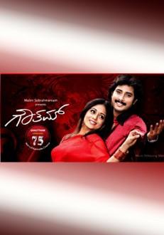 Goutham Kannada Movie Online