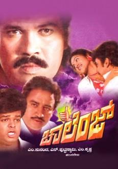 Challenge Kannada Movie Online