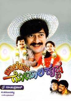 Challenge Gopala Krishna Kannada Movie Online