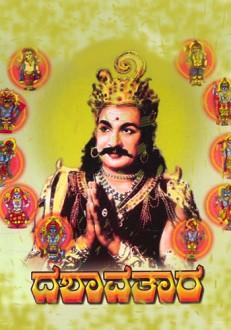 Dashavataara Kannada Movie Online