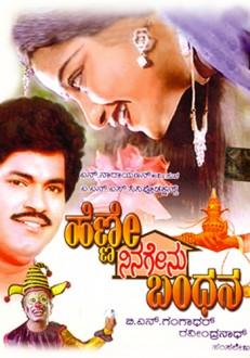 Henne Ninagenu Bandhana Poster