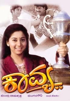 Kaavya Kannada Movie Online