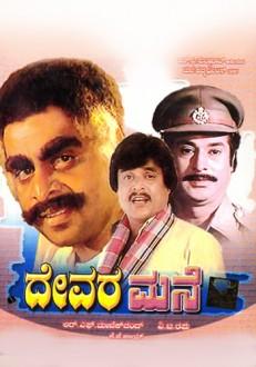 Devara Mane Kannada Movie Online