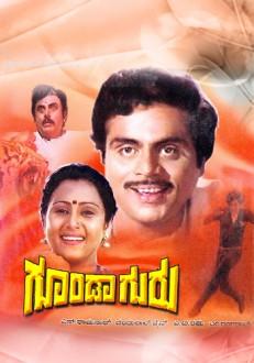 Goonda Guru Kannada Movie Online
