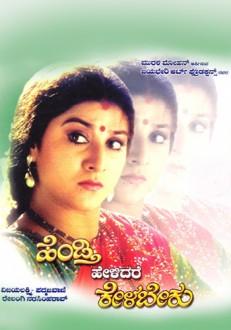Hendathi Helidare Kelabeku Kannada Movie Online