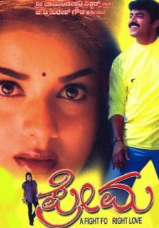 Prema Kannada Movie Online