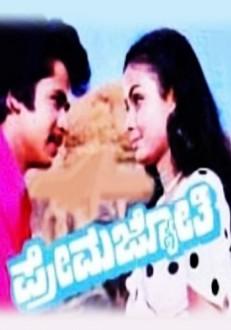 Prema Jyothi Kannada Movie Online