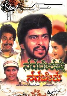Nagabekama Nagabeku Kannada Movie Online
