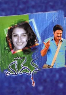 Madana Kannada Movie Online