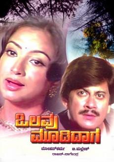 Olavu Moodidaaga Kannada Movie Online