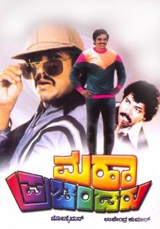 Maha Prachandaru Kannada Movie Online