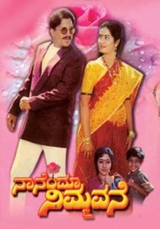 Nanendu Nimmavane Kannada Movie Online