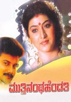 Muthinantha Hendathi Kannada Movie Online