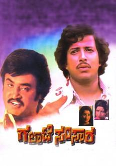 Galaate Samsaara Kannada Movie Online
