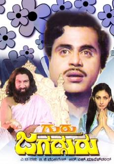 Guru Jagadguru Kannada Movie Online