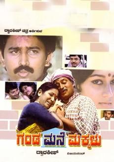 Ganda Mane Makkalu Kannada Movie Online