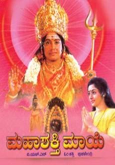 Maha Shakthi Maaye Kannada Movie Online