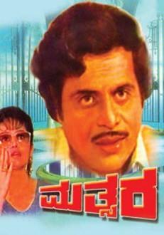 Mathsara Kannada Movie Online