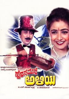 Hosamane Aliya Kannada Movie Online