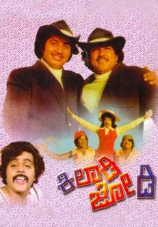 Kilaaadi Jodi Kannada Movie Online