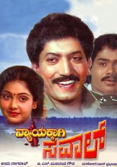 Nyaayakkagi Saval Kannada Movie Online