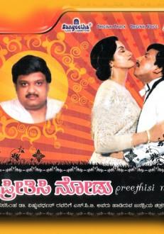 Preetisi Nodu Kannada Movie Online