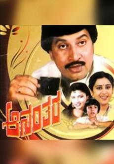 Aananthara Kannada Movie Online