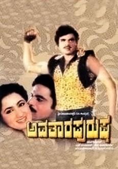 Avatara Purusha Kannada Movie Online
