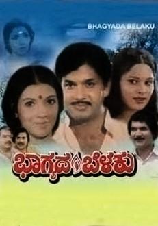 Bhagyada Beluku Kannada Movie Online