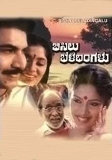 Bisilu Beladingalu Kannada Movie Online