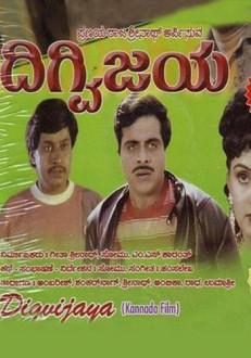 Digvijaya Kannada Movie Online