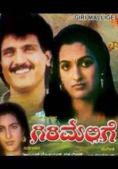 Girimallige Kannada Movie Online