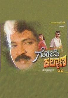 Gopikalyana Kannada Movie Online