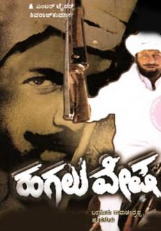 Hagalu Vesha Kannada Movie Online