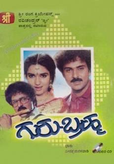 Guru Brahma Kannada Movie Online