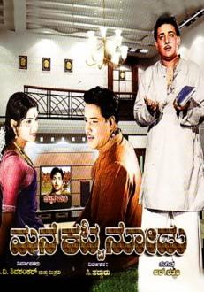 Mane Katti Nodu Kannada Movie Online
