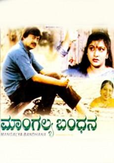 Mangalya Bandhana Kannada Movie Online