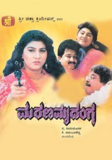Marana Mrudanga Kannada Movie Online