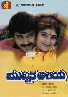 Muddina Aliya Kannada Movie Online