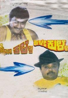 Hosa Kalla Hale Kulla Kannada Movie Online