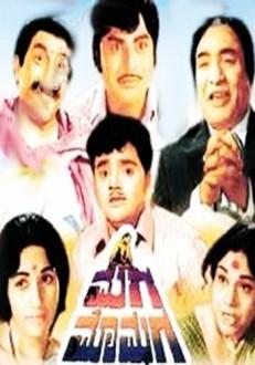 Maga Mommaga Kannada Movie Online