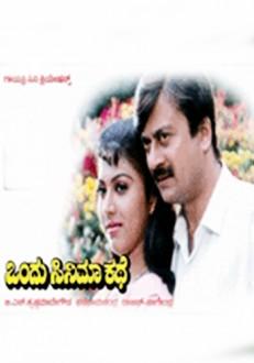 Ondu Cinema Kathe Kannada Movie Online
